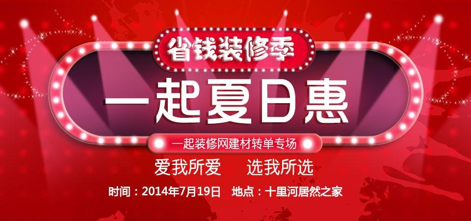 【北京】7月19日省钱装修季 转单专场惠-北京一起装修网