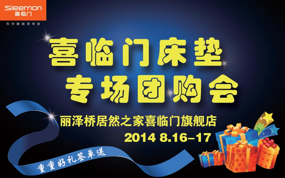 【北京】8月16-17喜临门床垫工厂让利-北京一起装修网