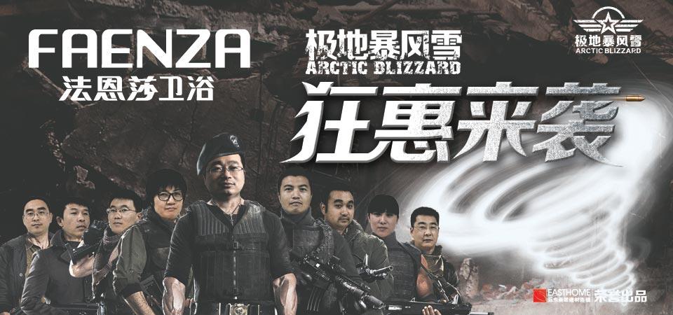 【北京】8月2日法恩莎卫浴 狂惠来袭-北京一起装修网