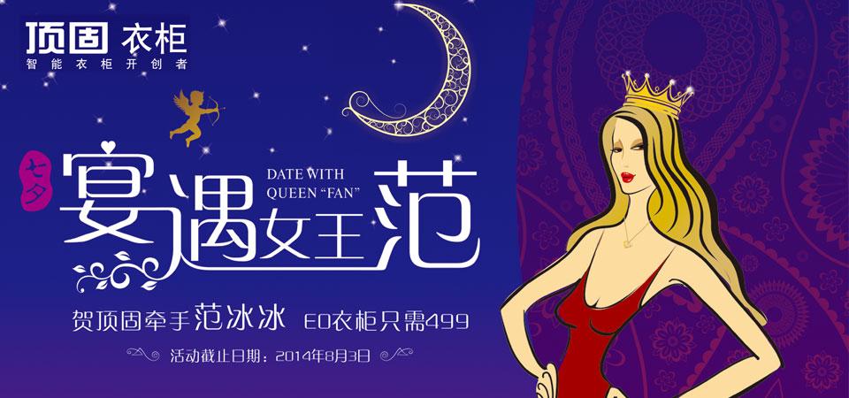 【石家庄】顶固衣柜七夕宴遇女王范-北京一起装修网