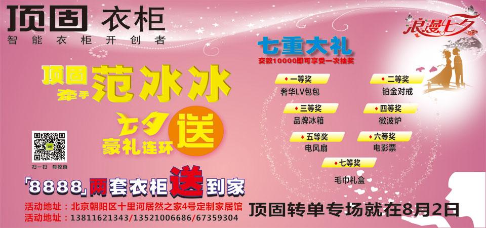 【北京】8月2日顶固衣柜七夕送好礼-北京一起装修网