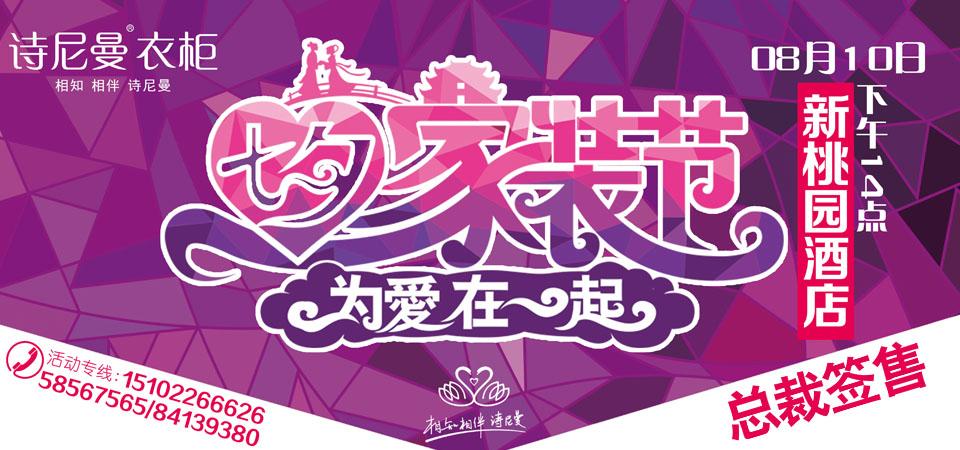 【天津】诗尼曼七夕家装节为爱在一起-北京一起装修网