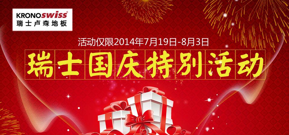 【石家庄】瑞士卢森地板国庆特别活动-北京一起装修网
