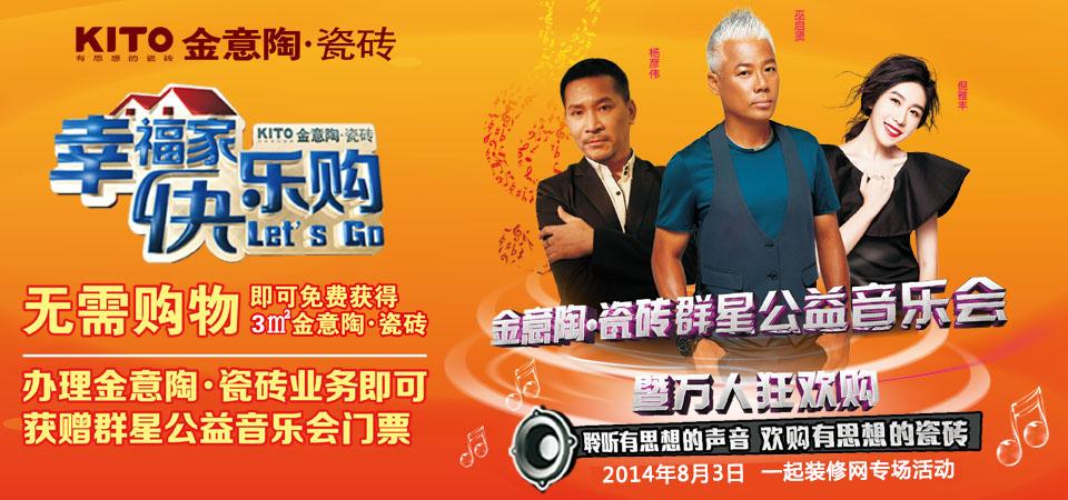 【天津】金意陶瓷砖群星公益音乐会暨万人狂欢购-北京一起装修网
