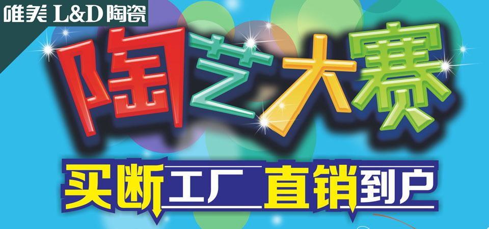 【天津】2014年唯美L&D杯陶艺大赛-北京一起装修网