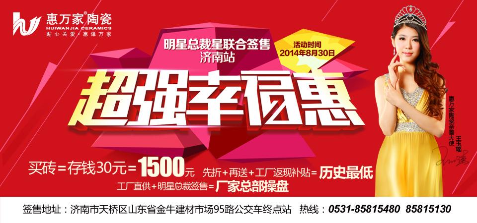 【济南】8月30日惠万家济南站明星总裁签售活动-北京一起装修网