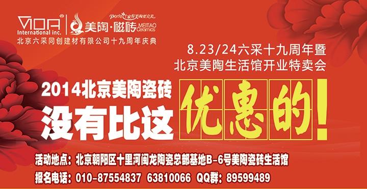 8.23/24六采十九年暨特卖会-北京一起装修网