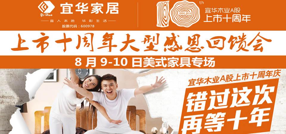 8月9-10日宜华家居美式家具专场(作废)-北京一起装修网