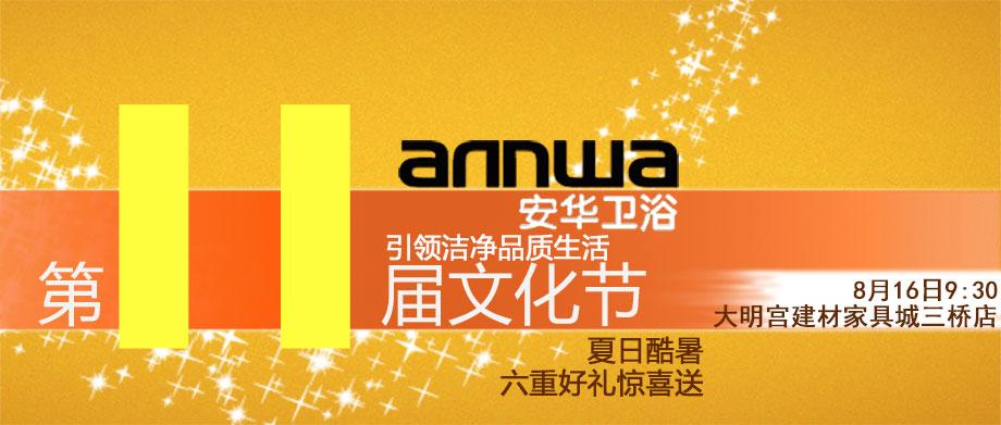 【西安】8月16日引领洁净品质生活安华卫浴·瓷砖第11届文化节-北京一起装修网