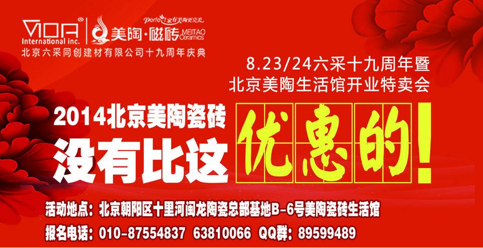 【北京】8.23/24六采十九年暨北京美陶生活馆开业特卖会-北京一起装修网