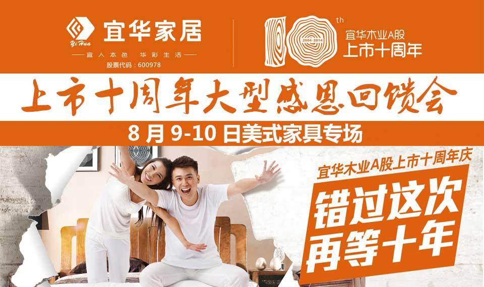 【北京】8月9-10日宜华家居美式家具专场-北京一起装修网