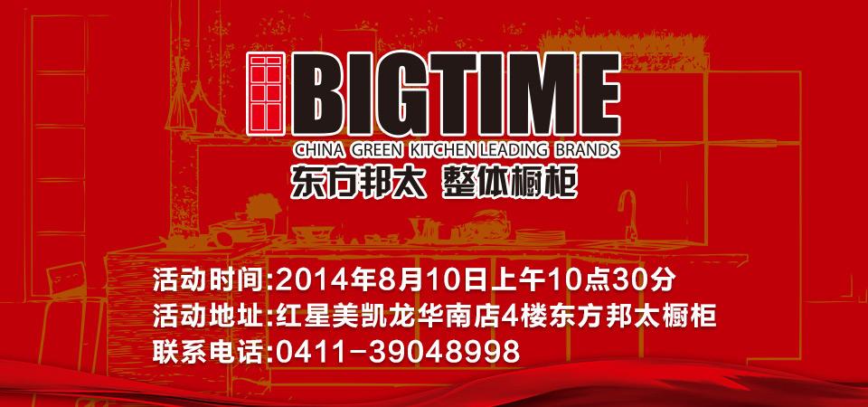 【大连】8月10日东方邦太整体橱柜惊喜来临-北京一起装修网