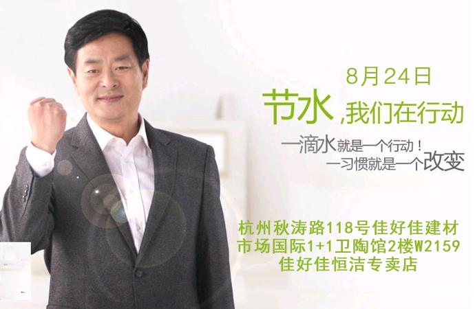 【杭州】8.24恒洁卫浴专场活动-北京一起装修网