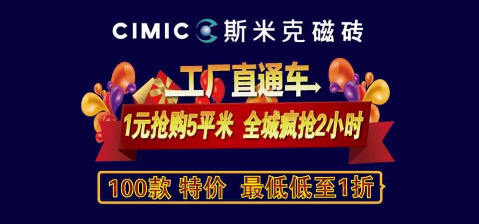 【杭州】斯米克瓷砖 工厂直通车-北京一起装修网