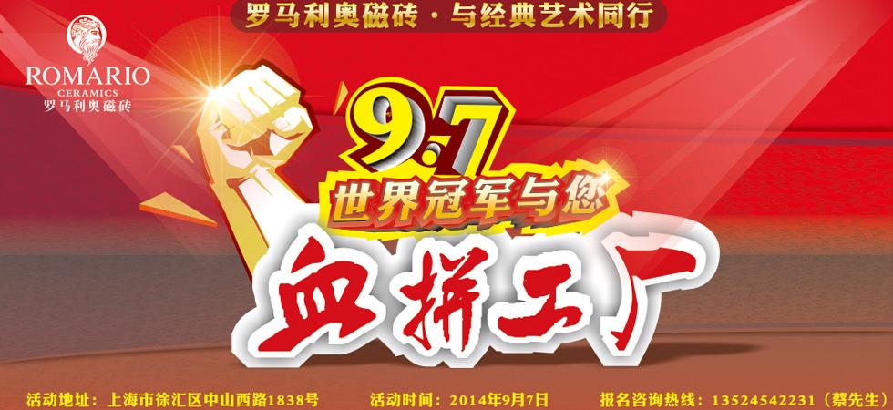【上海】9月7日罗马利奥专场-北京一起装修网