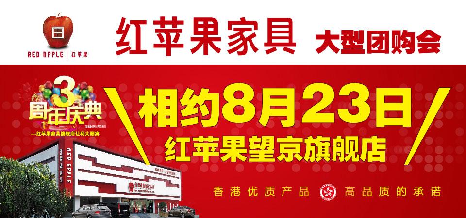 8月23日红苹果家具大型团购会-北京一起装修网