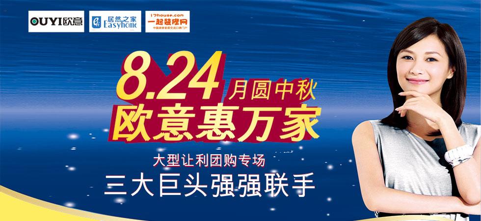 【西安】8月24日月圆中秋  欧意惠万家-北京一起装修网