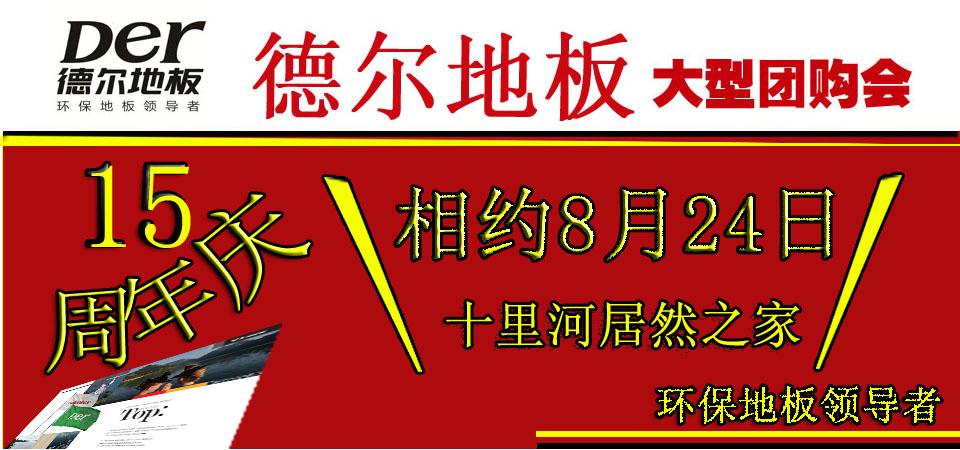德尔地板15周年庆-北京一起装修网