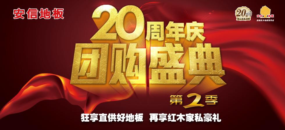 【上海】9月13日安信地板20周年庆团购盛典-北京一起装修网