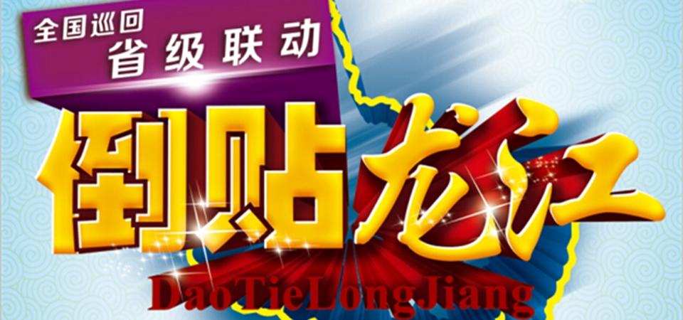 柏高地板倒贴龙江-北京一起装修网