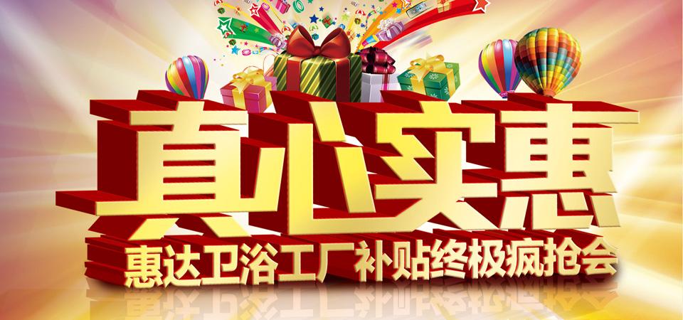 【北京】8月31惠达卫浴工厂补贴终极疯抢会-北京一起装修网