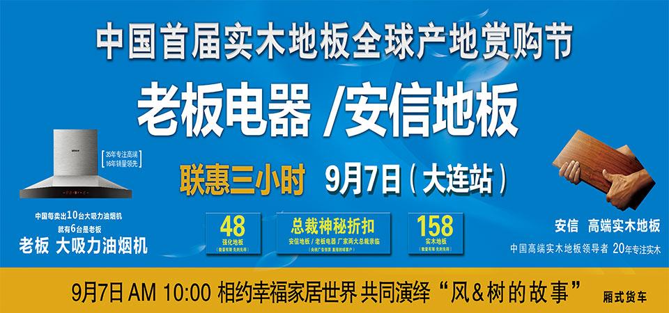 【大连】9月7日 老板电器全国总裁签售会-北京一起装修网
