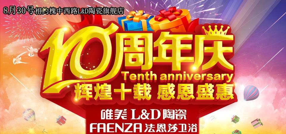 【石家庄】L&D陶瓷,法恩莎卫浴10周年店庆-北京一起装修网