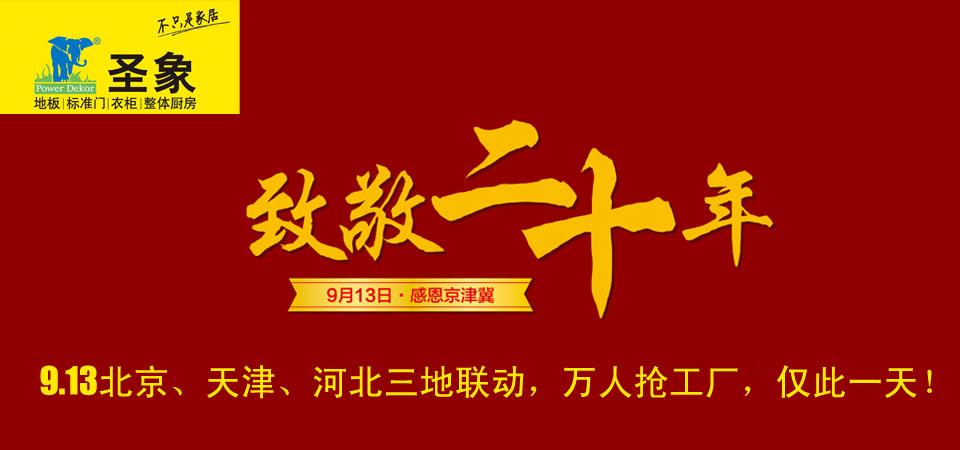 【北京】 圣象专场 9月13日 感恩京津冀-北京一起装修网