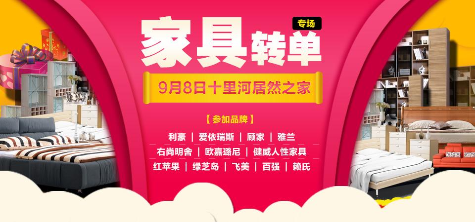 【北京】9月8日十里河居然之家家具转单专场-北京一起装修网