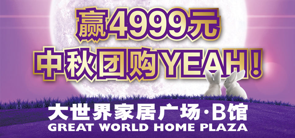 【大连】9月14日大世界家居中秋赢4999元!-北京一起装修网