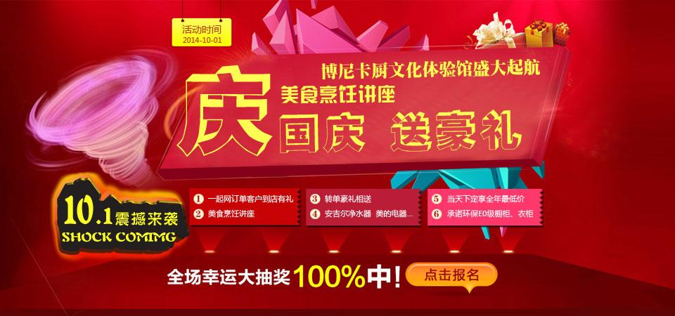 【西安】10月1日博尼卡厨文化体验馆盛大起航-北京一起装修网