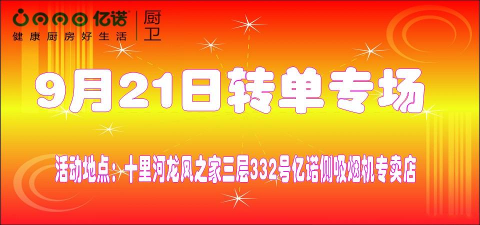 【北京】9月21日亿诺厨卫转单专场-北京一起装修网