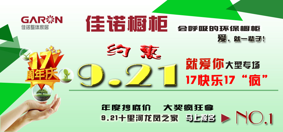 【北京】9月21日佳诺橱柜大型专场-北京一起装修网