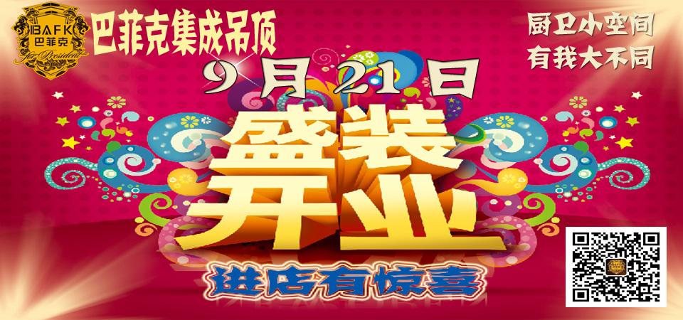巴菲克吊顶盛装开业-北京一起装修网