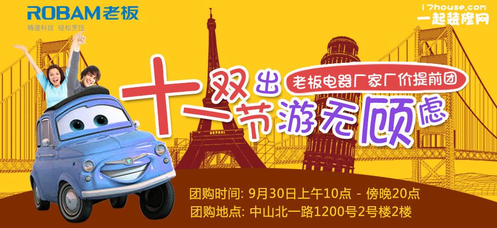 【上海】9月30日老板电器专场-北京一起装修网