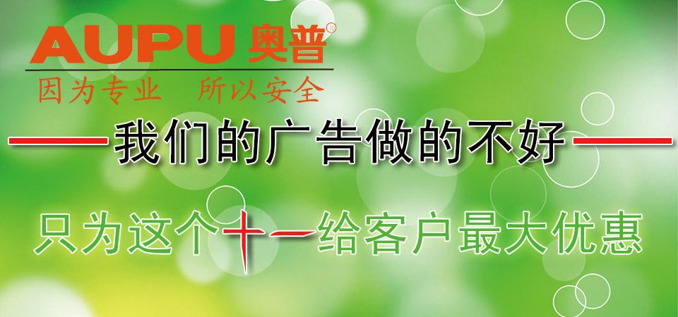 【天津】奥普吊顶 冲刺十一 全年最给力、价格最优惠-北京一起装修网