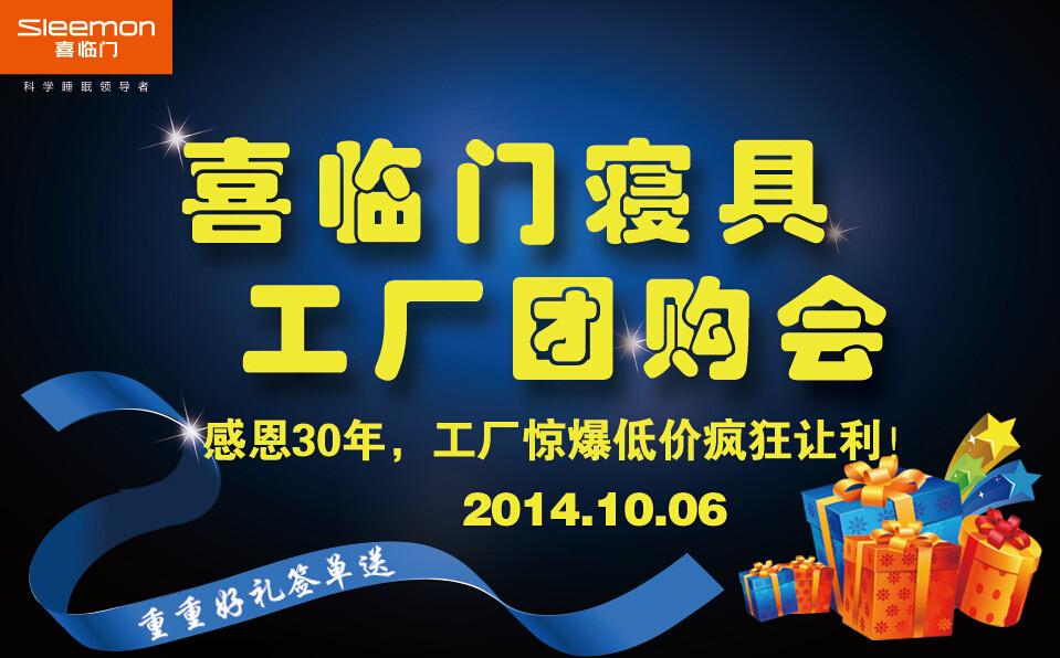 【北京】10月6日喜临门寝具工厂团购会-北京一起装修网