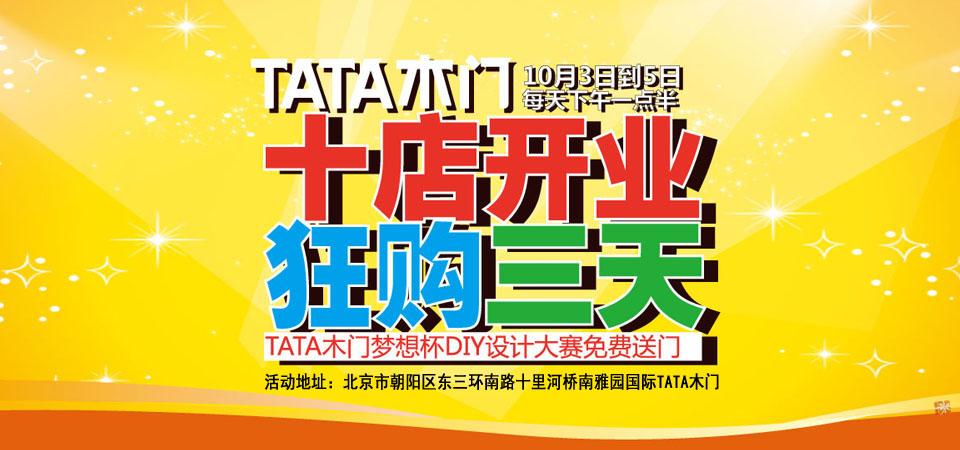 【北京】10.3~5  TATA木门十店开业,狂购3天!-北京一起装修网