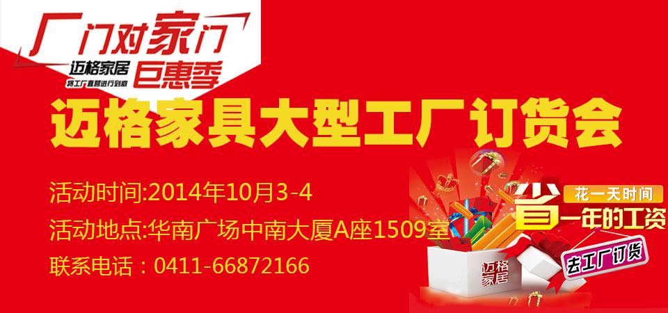 【大连】10月3-4日迈格家具大型工厂订货会-北京一起装修网