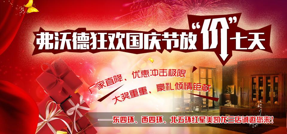 【北京】10.1~7弗沃德实木家具专场团购会-北京一起装修网