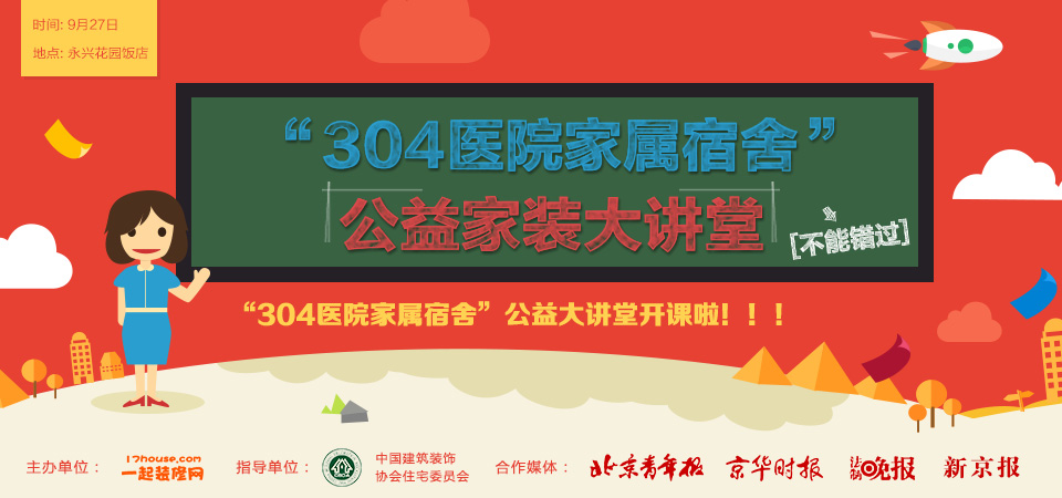 【北京】304医院家属宿舍公益家装大讲堂9月27日-北京一起装修网