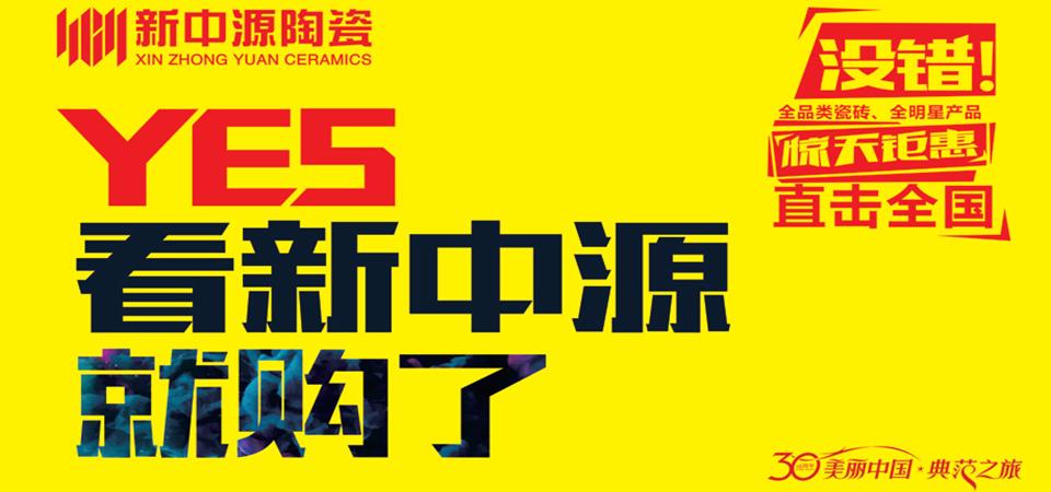 新中源陶瓷喜迎10.1大型钜惠活动-北京一起装修网