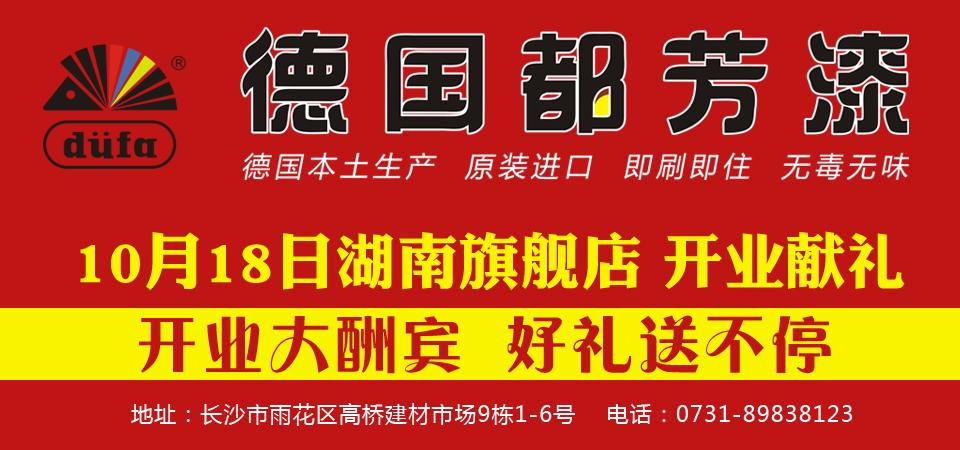 都芳漆10.18开业献礼疯狂折扣活动-北京一起装修网