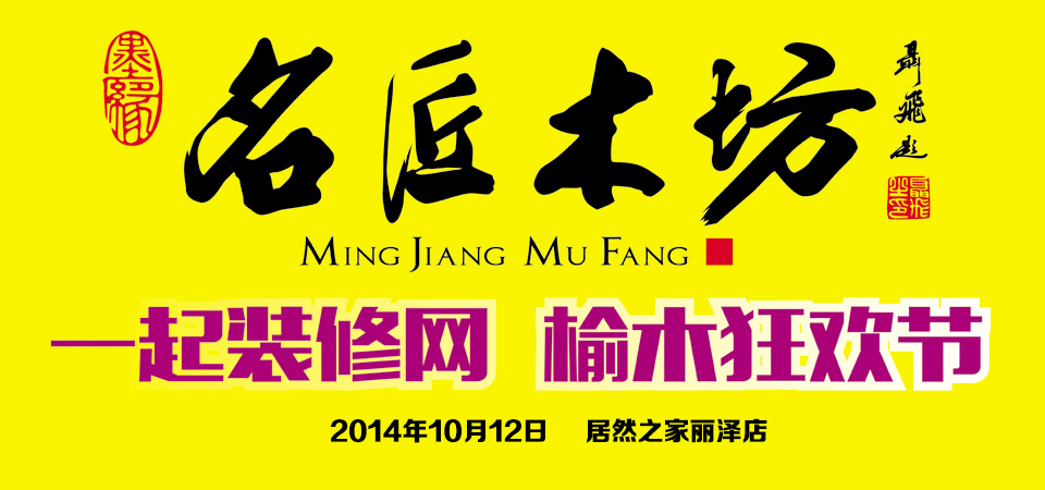 【北京】10月12日 名匠木坊榆木狂欢节-北京一起装修网