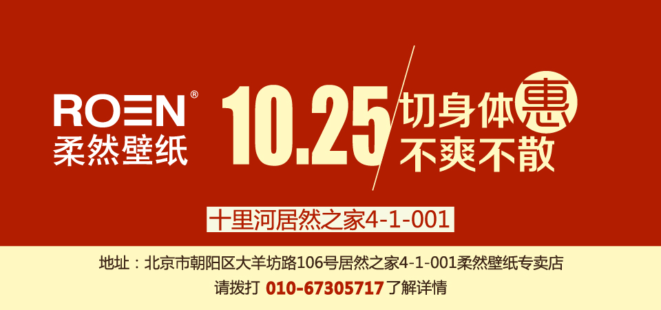 【北京】10月25日柔然壁纸专场活动-北京一起装修网