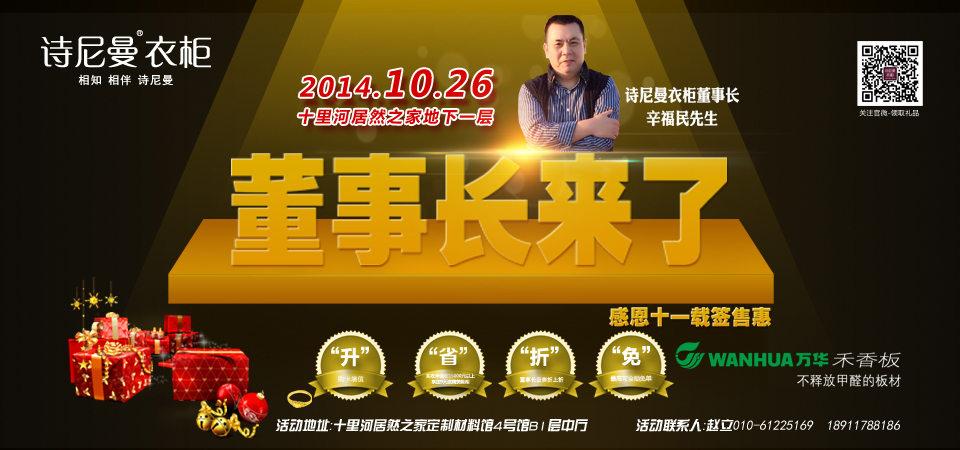 【北京】10月26日诗尼曼衣柜团购会-北京一起装修网