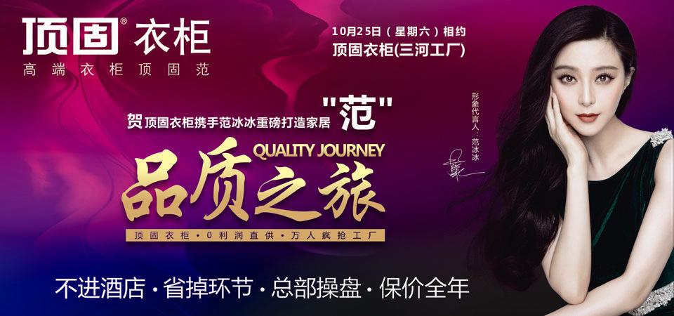 【北京】10月25日顶固衣柜工厂团购会-北京一起装修网