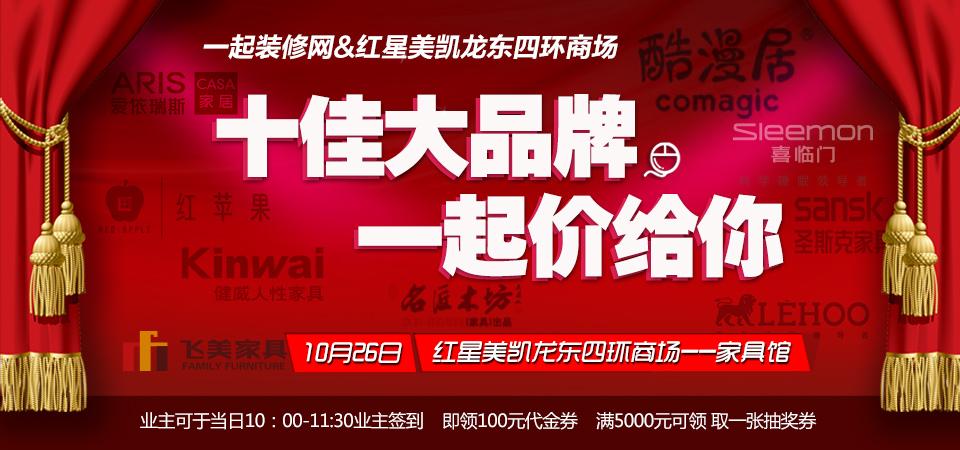 【北京】10月26日十佳大品牌专场团购会-北京一起装修网
