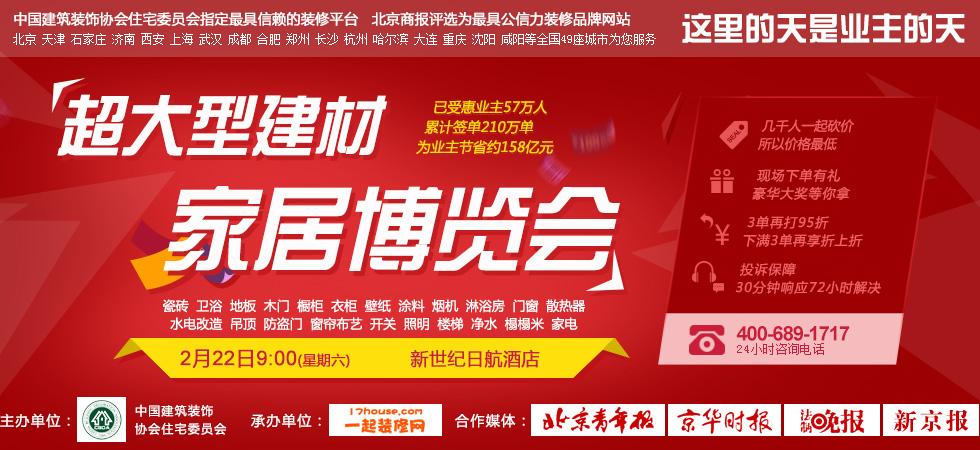 【北京】2月22日 超大型建材家居博览会   2014年2月22日