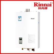 林内燃气热水器